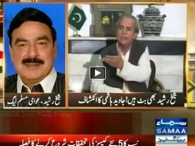 Sheikh Rasheed Reply to Javed Hashmi on His Statement That Sheikh Rasheed is Butt