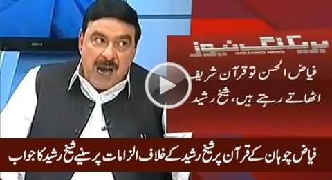 Sheikh Rasheed Reply to The Allegations of Fayaz Chohan on Holy Quran