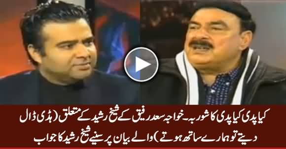 Sheikh Rasheed Responds to Khwaja Saad Rafique's Derogatory Language