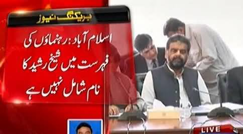 Sheikh Rasheed Response For Not Inviting Him in Parliamentary Meeting on LoC