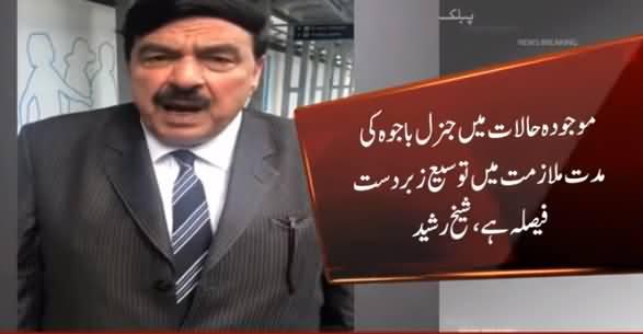 Sheikh Rasheed Response on Extension of Army Chief General Qamar Javed Bajwa