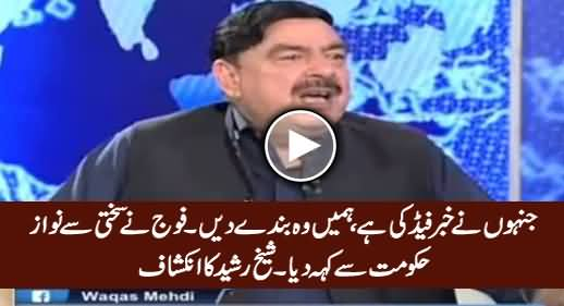 Sheikh Rasheed Revealed What Army Said To Nawaz Sharif About Those Who Leaked The News