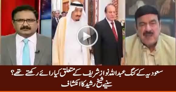 Sheikh Rasheed Revealed What King Abdullah Said About Nawaz Sharif