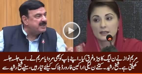 Sheikh Rasheed Reveals How Many PMLN Members Are Ready to Make Forward Block