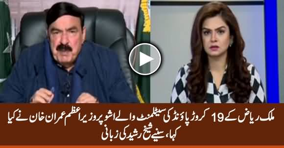 Sheikh Rasheed Reveals What PM Imran Khan Said on Malik Riaz 190 Million Pounds Settlement Issue