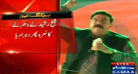 Sheikh Rasheed's Blasting Speech in PTI Jalsa Multan - 15th May 2015