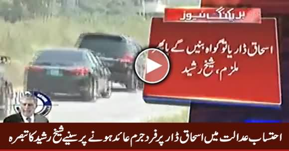 Sheikh Rasheed's Comments on Ishaq Dar's Indictment By Accountability Court