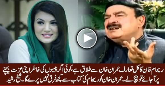 Sheikh Rasheed's Comments on Reham Khan's Upcoming Book Against Imran Khan