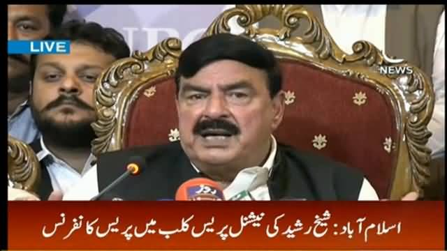 Sheikh Rasheed´s complete Press Conference  - 11th October 2017