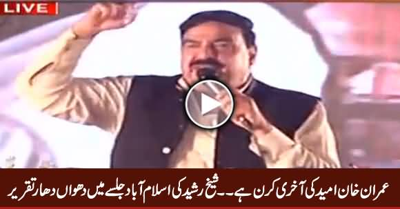 Sheikh Rasheed's Complete Speech in Islamabad Jalsa - 28th April 2017