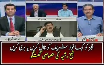 Sheikh Rasheed´s exclusive talk after Panama case hearing