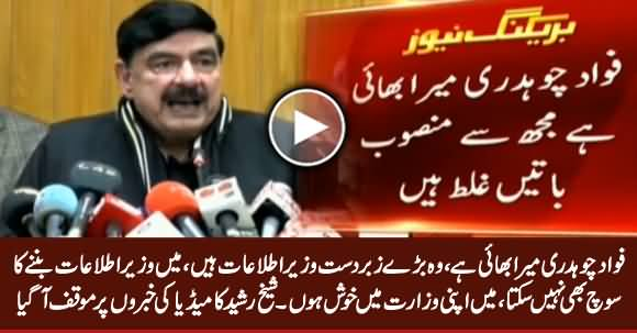 Sheikh Rasheed's Exclusive Talk To ARY on His Statement About Fawad Chaudhry
