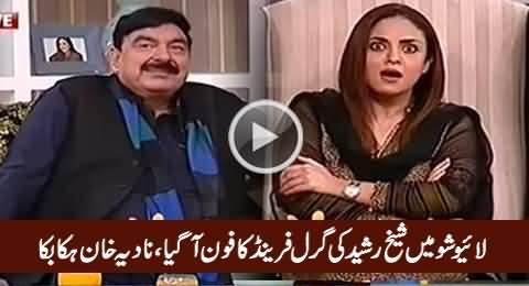 Sheikh Rasheed's Girlfriend Calls in Live Show, Check The Reaction of Sheikh Rasheed