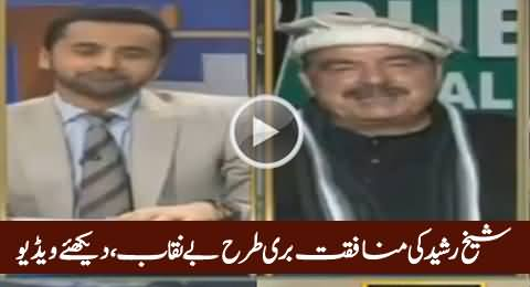 Sheikh Rasheed's Hypocrisy Badly Exposed in This Video, Must Watch