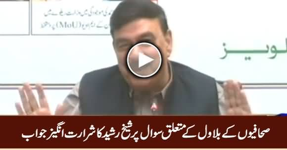 Sheikh Rasheed's Naughty Reply on Journalists Question About Bilawal