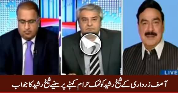 Sheikh Rasheed's Reply To Asif Zardari For Indirectly Calling Him