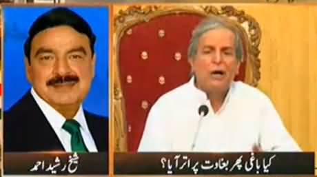 Sheikh Rasheed's Reply to the Allegations of Javed Hashmi About Last Night Incident