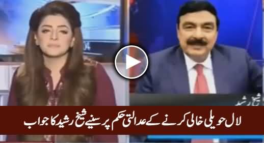 Sheikh Rasheed's Response on Court Order To Vacate Lal Haveli