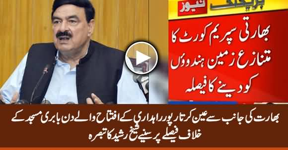 Sheikh Rasheed's Response on Indian Supreme Court Verdict Against Babari Masjid