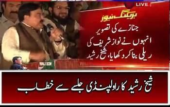 Sheikh Rasheed's Speech in Rawalpindi Jalsa - 13th August 2017