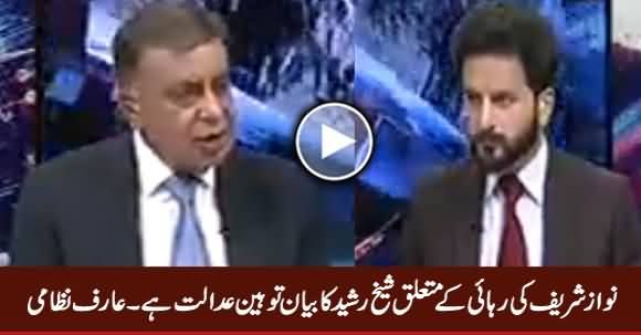 Sheikh Rasheed's Statement on Nawaz Sharif's Bail is Contempt of Court - Arif Nizami