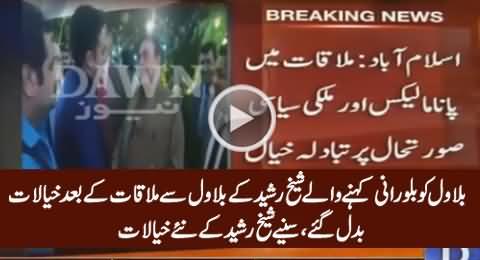 Sheikh Rasheed's Views Changed About Bilawal Zardari After Meeting