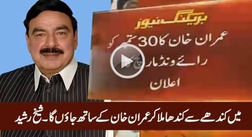 Sheikh Rasheed's Views on Imran Khan's Announcement of Raiwind March