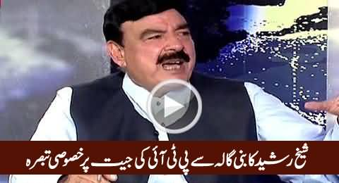 Sheikh Rasheed Special Talk to Samaa News on NA-154 Verdict From Bani Gala