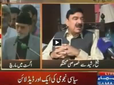 Sheikh Rasheed Special Talk To To Samaa Tv - 25th August 2014