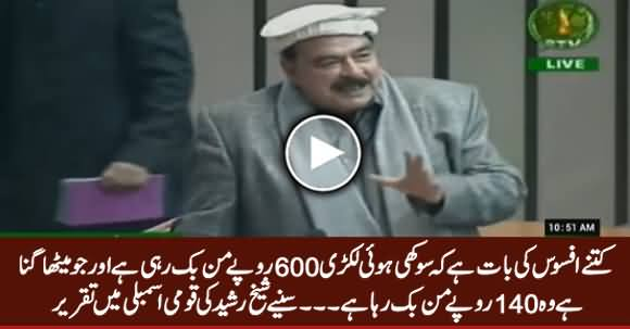 Sheikh Rasheed Speech in National Assembly on FATA & Other Issues