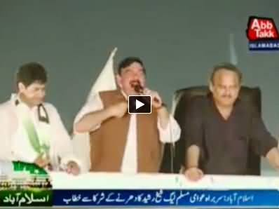 Sheikh Rasheed Speech in PTI Azadi March Dharna At Red Zone - 21st August 2014