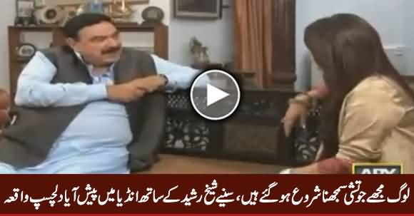 Sheikh Rasheed Telling What Happened With Him And Imran Khan in India