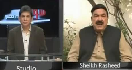 Sheikh Rasheed Telling What Will Happen if Ayaz Sadiq Loses The Seat