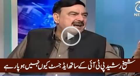 Sheikh Rasheed Telling Why He Is Not Able to Adjust With PTI