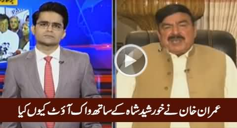Sheikh Rasheed Telling Why Imran Khan Also Walked Out of Parliament With Khursheed Shah