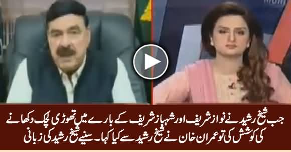 Sheikh Rasheed Tells What Imran Khan Said About Sharif Brothers & NRO