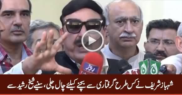 Sheikh Rasheed Tells Why Shahbaz Sharif Has Come to Pakistan