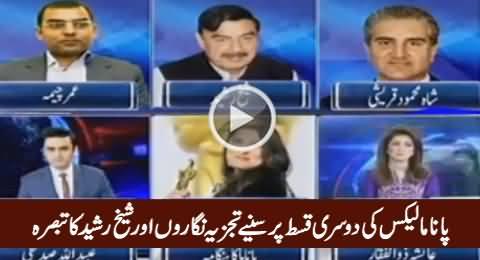 Sheikh Rasheed, Umar Cheema & Shah Mehmood Qureshi Views on Panama Leaks Part-2