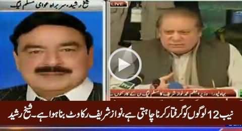 Sheikh Rasheed Unmasks The Reason Why Nawaz Sharif Is Angry on NAB