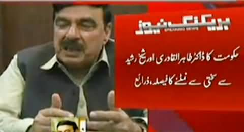 Sheikh Rasheed Views on Dr. Tahir ul Qadri and His Own Arrest Orders By Govt