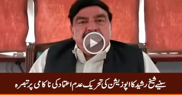 Sheikh Rasheed Views on Failure of Opposition's No Confidence Motion