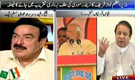 Sheikh Rasheed Views on Nawaz Sharif's Decision to Accept Modi's Invitation