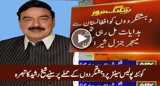 Sheikh Rasheed Views on Terrorists Attack on Quetta Police Training Center