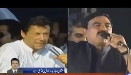 Sheikh Rasheed Will Meet Imran Khan in Nathia Gali Today To Discuss Next Strategy