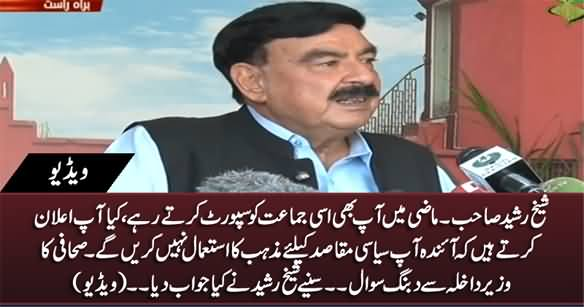 Sheikh Sahib! Why You Supported TLP In Past? A Journalist Asks Sheikh Rasheed