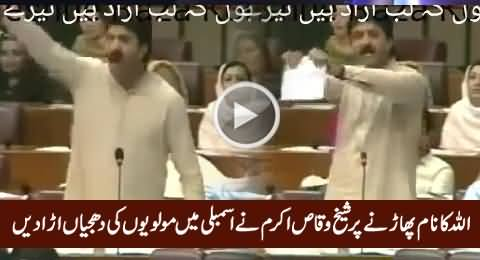 Sheikh Waqas Akram Blasts on Mullahs in Assembly For Disgracing Allah's Name