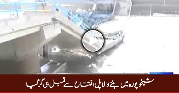 Sheikhupura Mein Zair-e-Taimeer Pul Iftitah Se Qabal Hi Gir Gaya