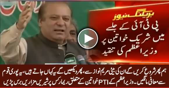 Shireen Mazari Blasts on PM & Demands Apology on His Remarks About PTI Women