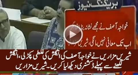 Shireen Mazari Criticizing Khawaja Asif For Writing Wrong English in Apology Letter