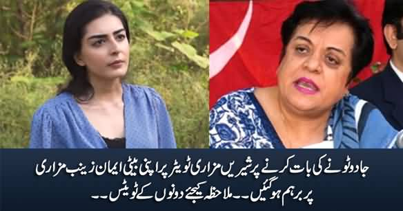 Shireen Mazari Gets Angry With Her Daughter Imaan Mazari on Twitter For Talking About